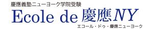 エコール・ドゥ・慶應NY|名古屋のグローバル進学塾「エコール・ドゥ・アンファン」