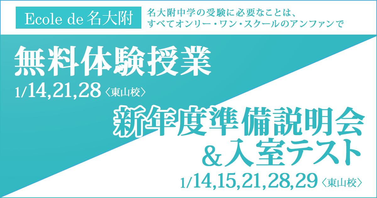 〜名大附中学受験に必要なことは、すべてオンリー・ワン・スクールのアンファンで〜 「無料体験授業」「新年度準備説明会&入室テスト」