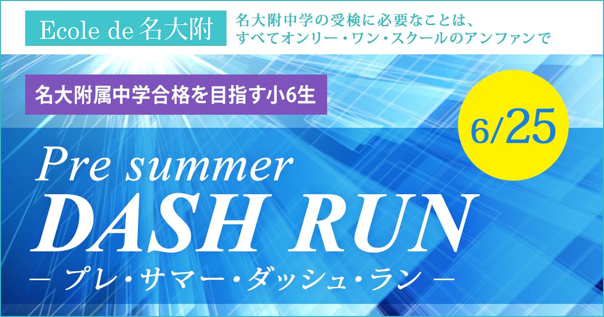 〈名大附属中学合格を目指す小6生〉『Pre summer DASH RUN (プレ・サマー・ダッシュ・ラン)』 〜名大附中学受検に必要なことは、すべてオンリー・ワン・スクールのアンファンで〜