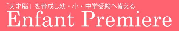 アンファン・プレミエール (Enfant Premiere)|名古屋のグローバル進学塾「エコール・ドゥ・アンファン」