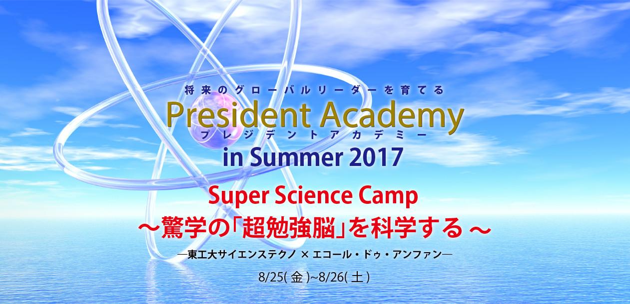 Super Science Camp 〜驚学の「超勉強脳」を科学する〜 ―東工大サイエンステクノ×エコール・ドゥ・アンファン―