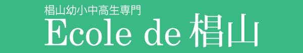 エコール・ドゥ・椙山|名古屋のグローバル進学塾「エコール・ドゥ・アンファン」