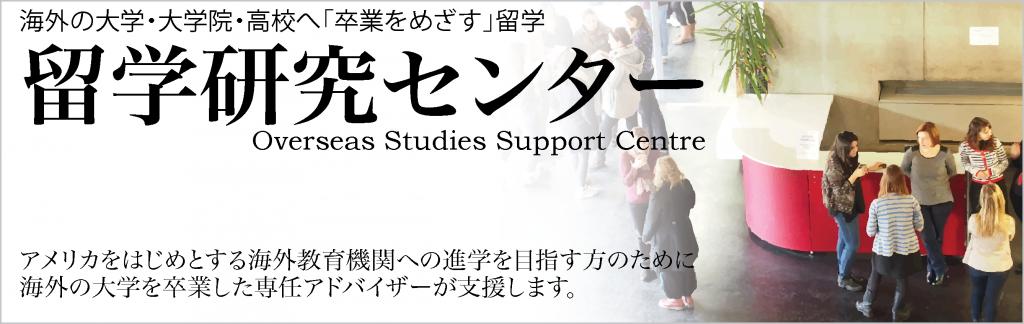 『留学研究センター』アメリカをはじめとする海外教育機関への進学を目指し、海外の大学を卒業したアドバイザーがサポートします。