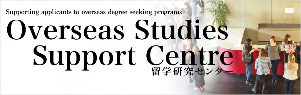 Overseas Studies Support Center