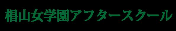 椙山女学園アフタースクール