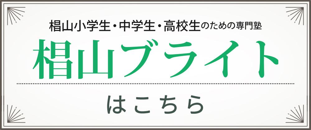 椙山小・中・高生専門 椙山ブライト