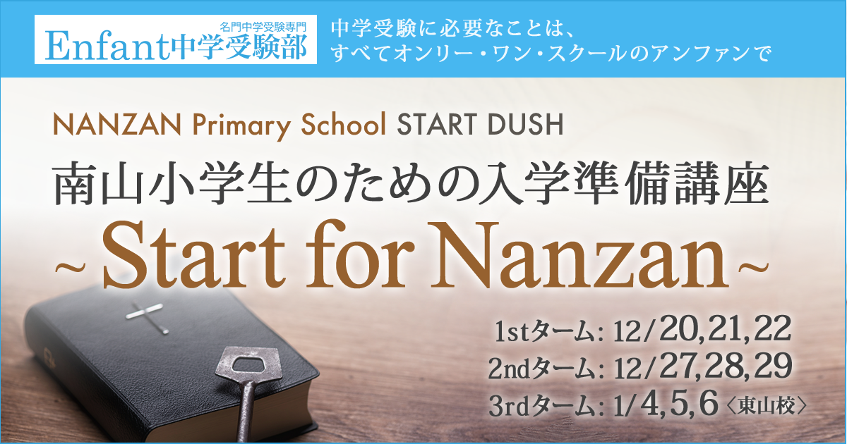 〜中学受験に必要なことは、すべてオンリー・ワン・スクールのアンファンで〜 『南山小入学準備講座 ~Start for Nanzan~』