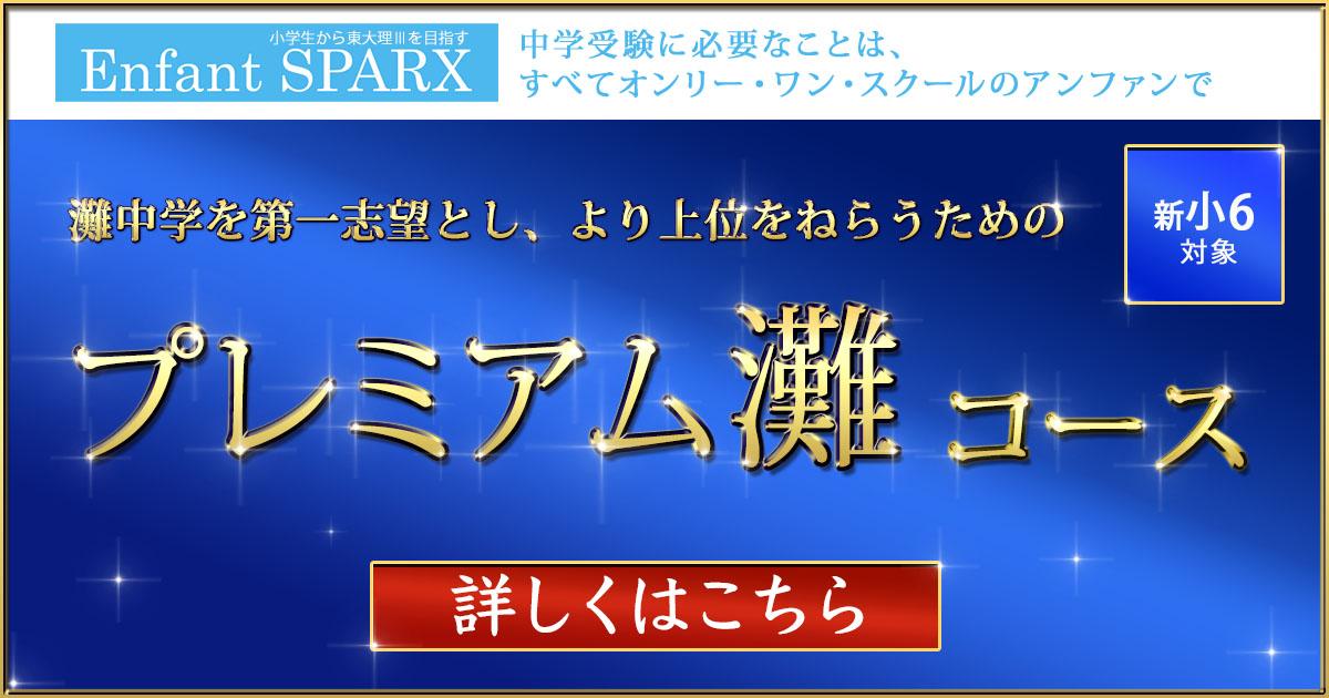 中学受験部SPARX「プレミアム灘」コース