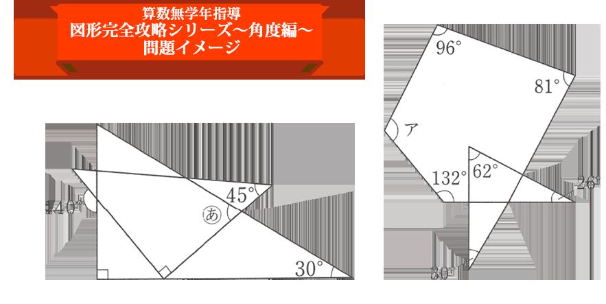 写真「算数無学年指導 角度問題イメージ」