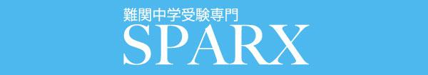 難関中学受験専門SPARX|名古屋のグローバル進学塾「エコール・ドゥ・アンファン」