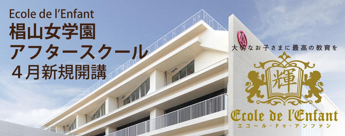 椙山女学園アフタースクール 2019年4月開講!