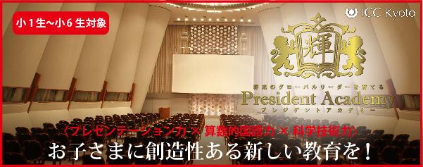 プレジデントアカデミーin京都