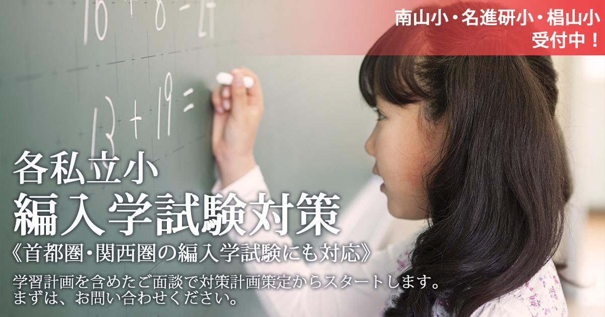 首都圏・関西圏の編入学試験にも対応『各私立小 編入学試験対策』 詳細はこちら