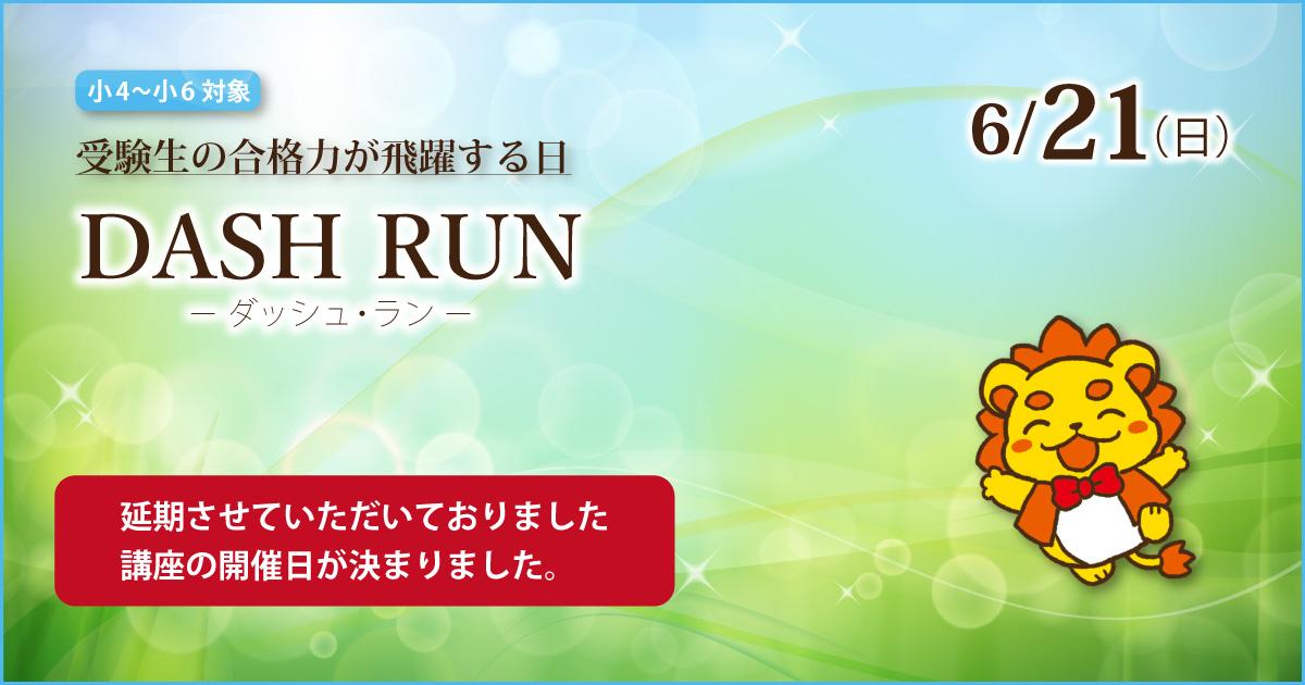 〈新小4〜小6〉DASH RUN