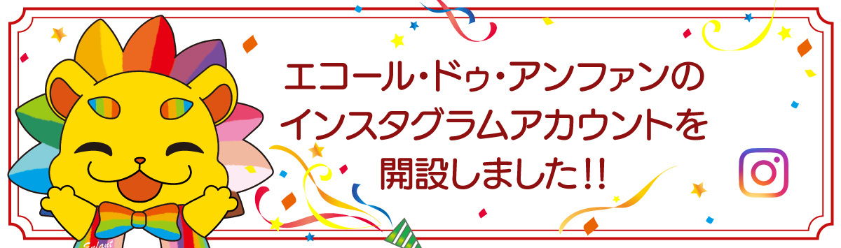 エコール・ドゥ・アンファン インスタグラムアカウント開設!