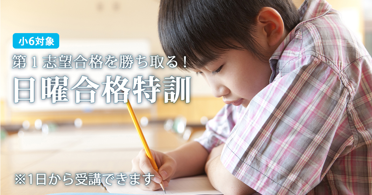 〈小6対象〉第1志望校合格を勝ち取る!『日曜合格特訓』