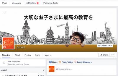 エコール・ドゥ・アンファン公式Facebookページ