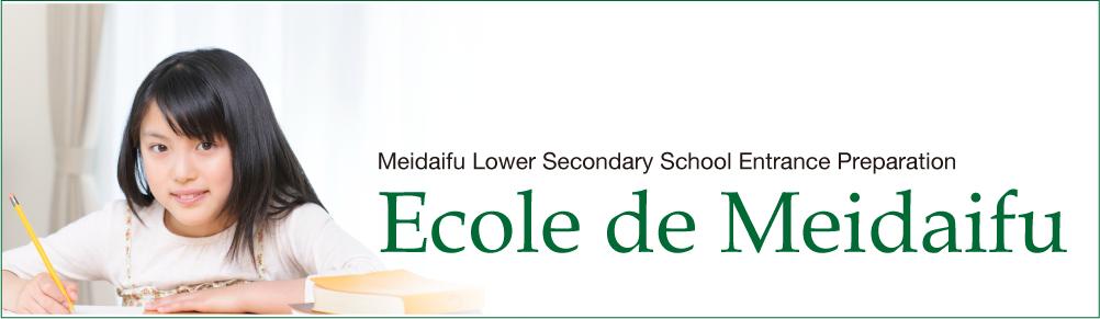 Ecole de Meidaifu