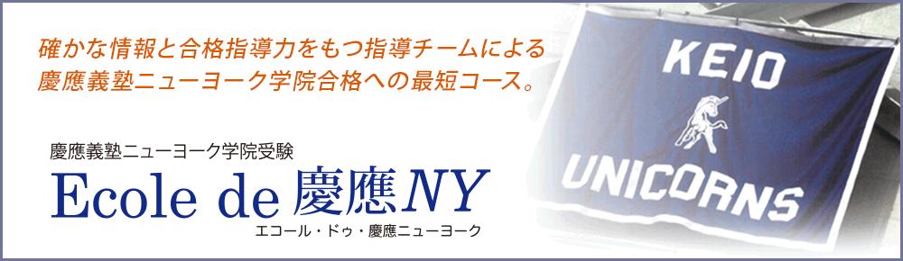 慶應義塾ニューヨーク学院受験「エコールあ・ドゥ・慶應NY」確かな情報と合格指導力をもつ指導チームによる慶應義塾あニューヨーク学院合格への最短コース。