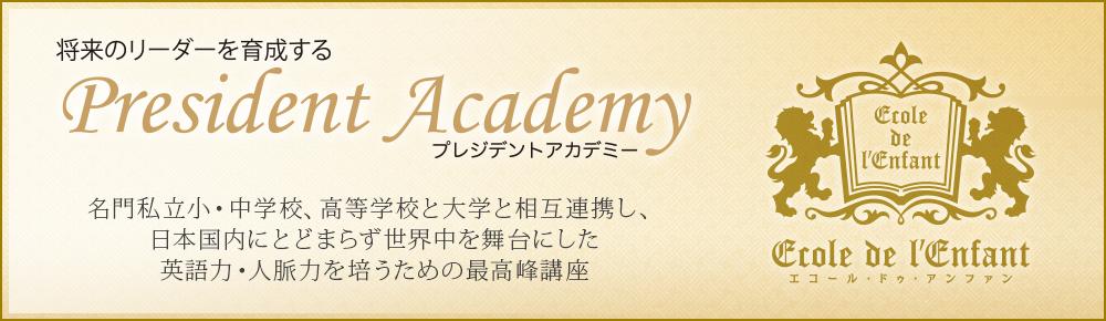 名門私立小・中学校、高等学校と大学と相互連携し、日本国内にとどまらず世界中を舞台にした英語力・人脈力を培うための最高峰講座『プレジデント・アカデミ』