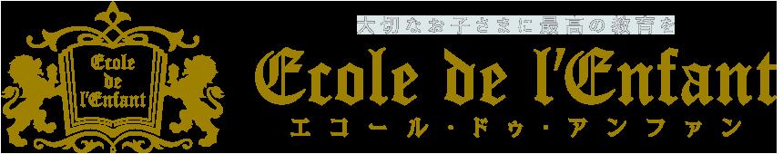 スーパーグローバル進学塾エコール・ドゥ・アンファン