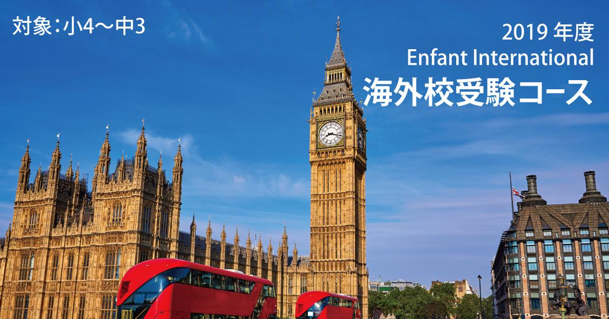 2019年度 アンファン・インターナショナル 海外校受検コース