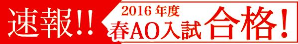 速報!! 2016年度 春AO入試合格!!