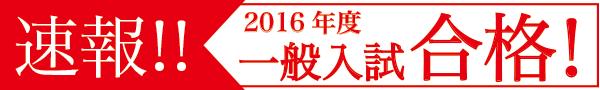 2016年度 一般入試合格!!