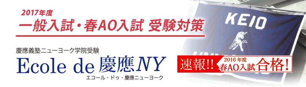慶應義塾ニューヨーク学院受験「エコール・ドゥ・慶應NY」確かな情報と合格指導力をもつ指導チームによる慶應義塾ニューヨーク学院合格への最短コース。