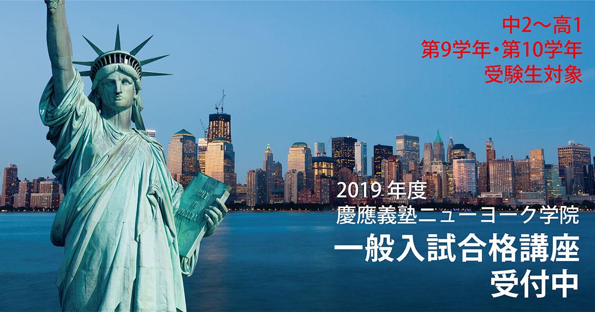 2019年度 慶應義塾ニューヨーク学院 一般入試合格講座 受付中