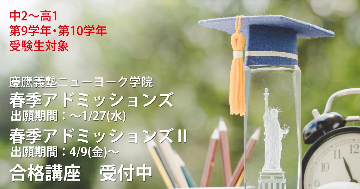 2021年度 慶應義塾ニューヨーク学院 秋季AO入試合格講座 受付中