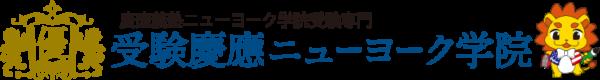 受験慶応ニューヨーク学院|名古屋のグローバル進学塾「エコール・ドゥ・アンファン」