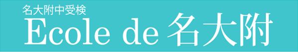 エコール・ドゥ・名大附|名古屋のグローバル進学塾「エコール・ドゥ・アンファン」