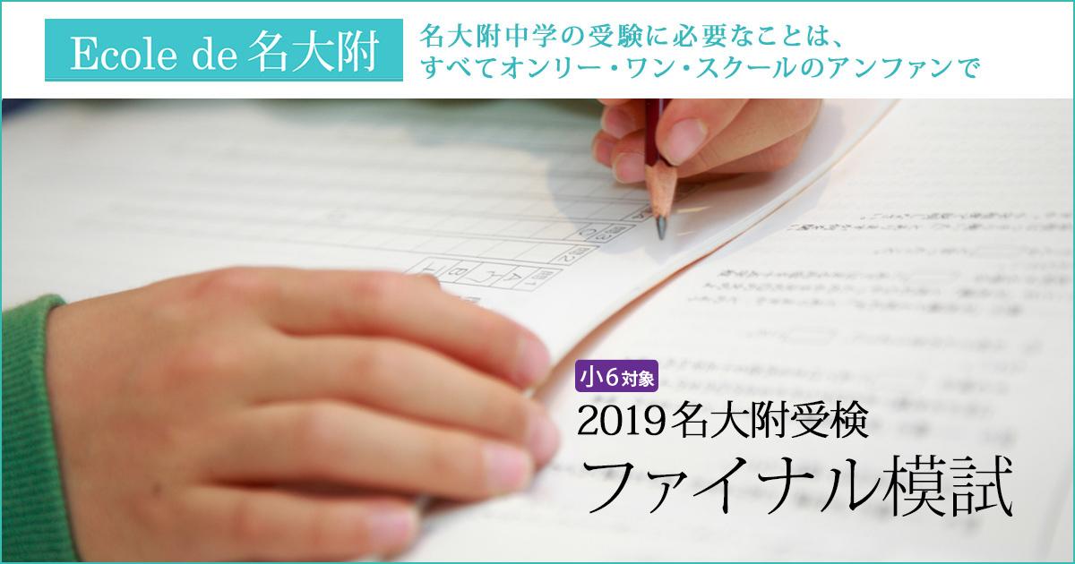 2019名大附受検『ファイナル模試』 〜名大附中学受検に必要なことは、すべてオンリー・ワン・スクールのアンファンで〜