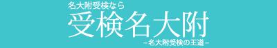 受検名大附|名古屋のグローバル進学塾「エコール・ドゥ・アンファン」