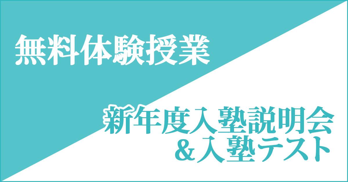 「無料体験授業」「新年度入塾説明会&入塾テスト」 〜名大附中学受験に必要なことは、すべてオンリー・ワン・スクールのアンファンで〜