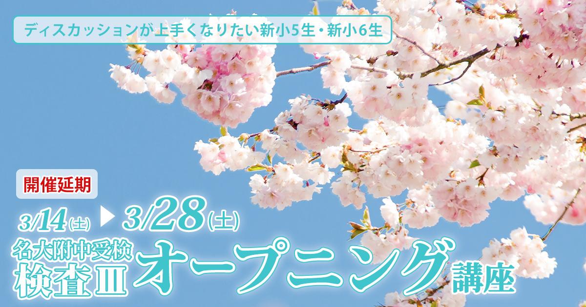 〈新小5・小6対象〉春期講座