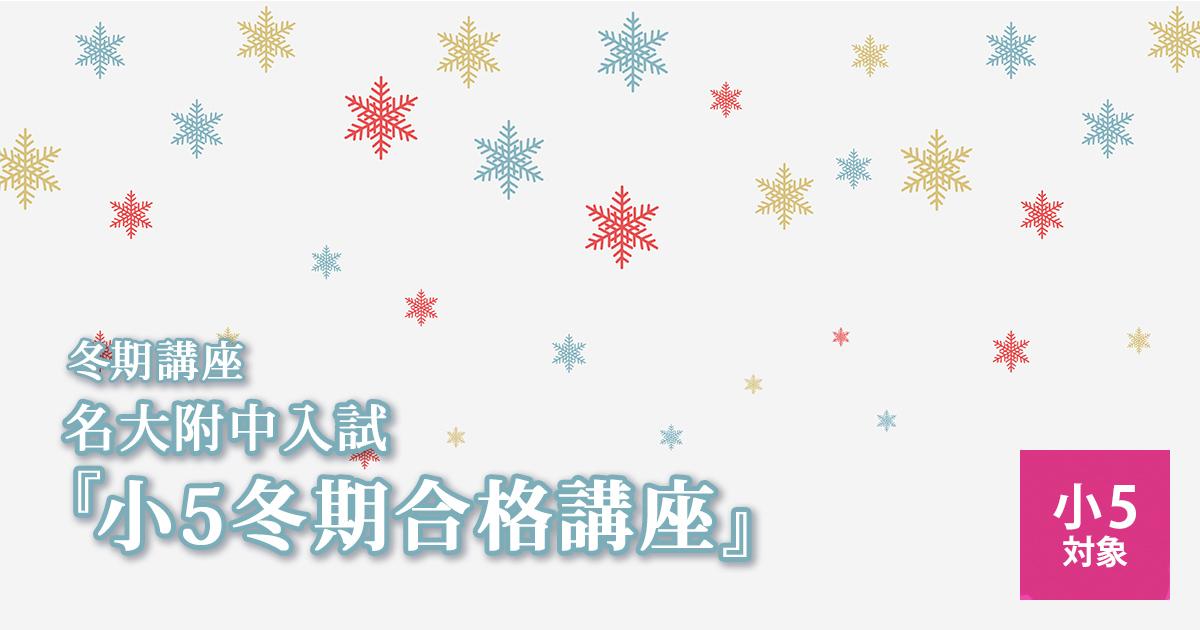 冬期講座『名大附中入試 小5冬期合格講座』 〜名大附中学受検に必要なことは、すべてオンリー・ワン・スクールのアンファンで〜
