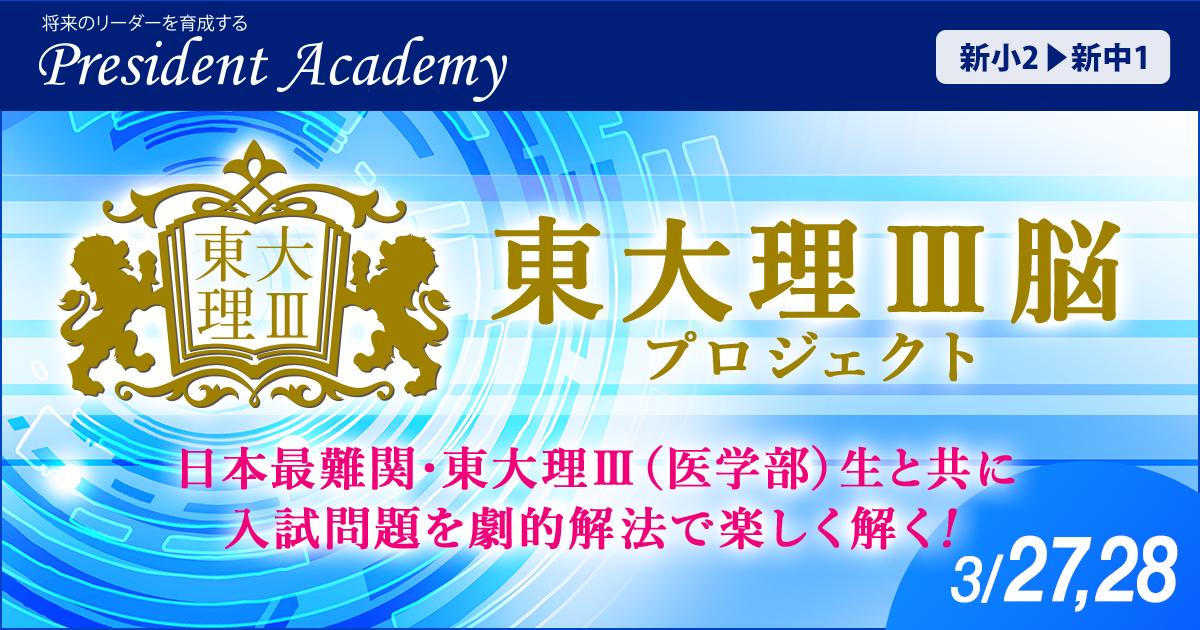 「東大理Ⅲ脳プロジェクト」日本最難関・東大理Ⅲ(医学部)生と共に入試問題を劇的解法で楽しく解く!