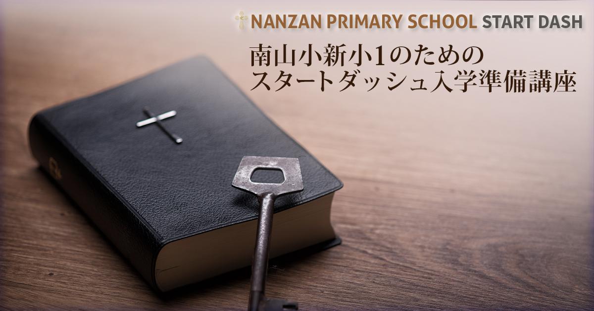 〜南山小をよく知るアンファン講師陣が、南山小で努力する皆さんを完全サポート。〜 『南山小新小1のためのスタートダッシュ入学準備講座 ~Start for Nanzan~』