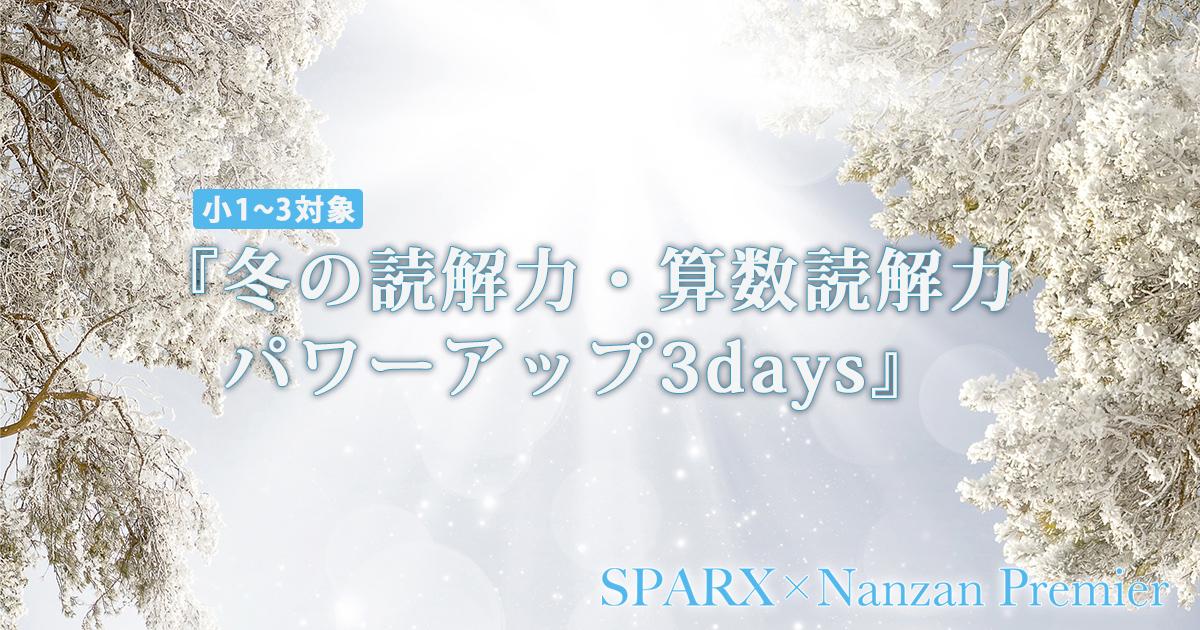 〈小1〜小3対象〉 『冬の読解力・算数読解力パワーアップ3days』