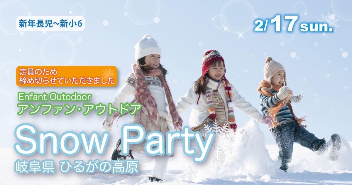 〈新年長児〜新小6〉アンファン・アウトドア『Snow Party』