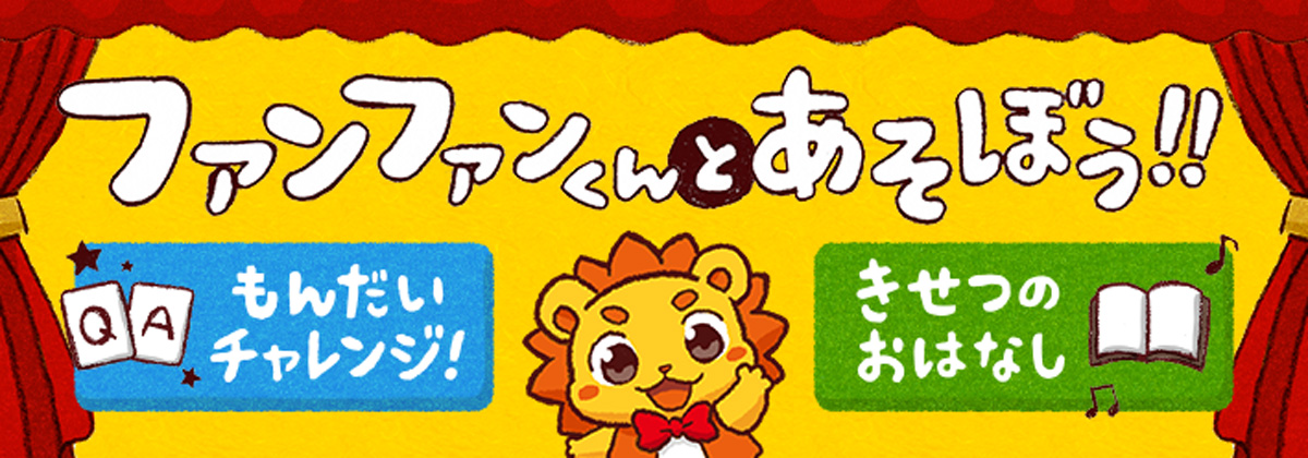 アンファン小学校受験部 お子さま向けコンテンツ チャレンジ問題/季節の絵本