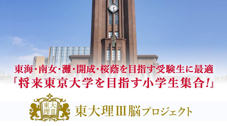 〈東大理Ⅲ脳プロジェクト〉東海・南女・灘・開成・桜蔭を目指す受験生に最適『将来東京大学を目指す小学生集合!』