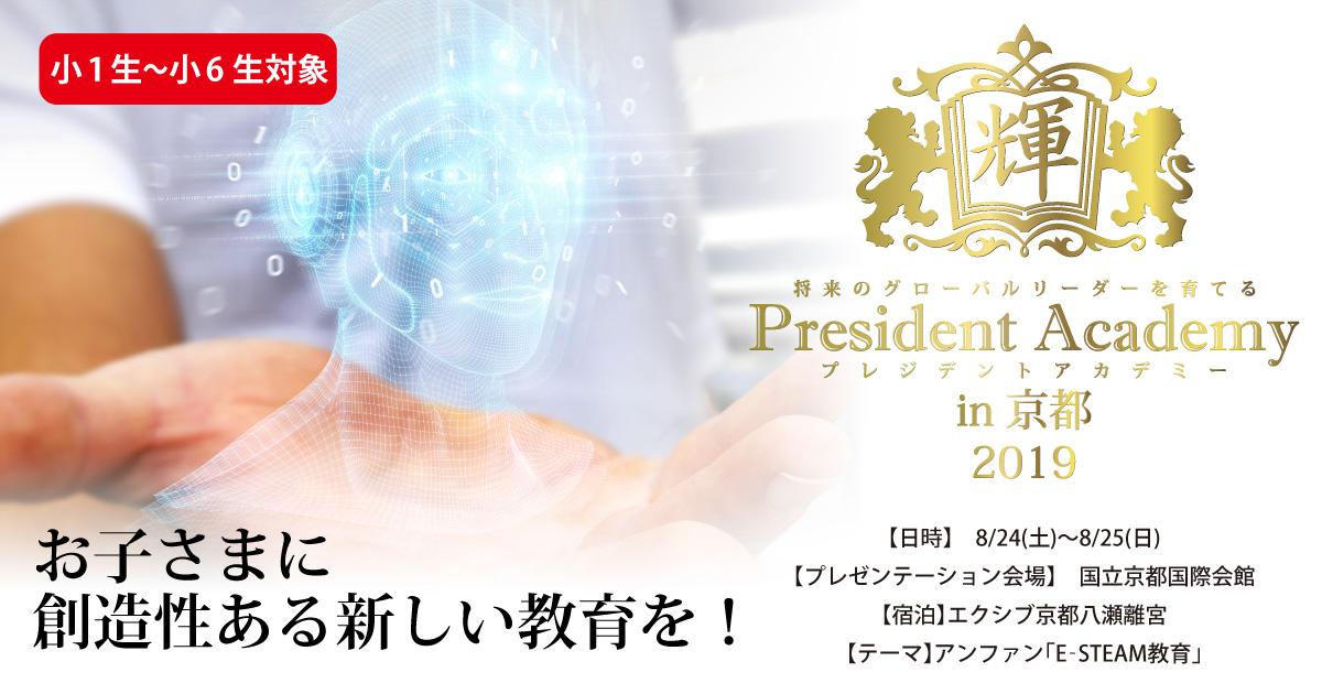 プレジデントアカデミー in 京都2019