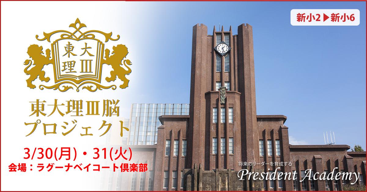 プレジデントアカデミー in 京都2019 〈プレゼンテーション力×算数的国語力×科学技術力〉AI時代を牽引する人材育成のための新しい教育を