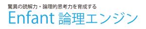 アンファン論理エンジン|名古屋のグローバル進学塾「エコール・ドゥ・アンファン」