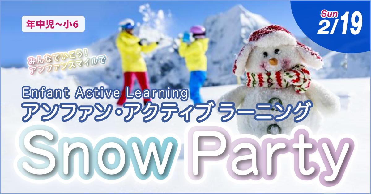 〈年中児〜小6〉アンファン アクティブラーニング『Snow Party』