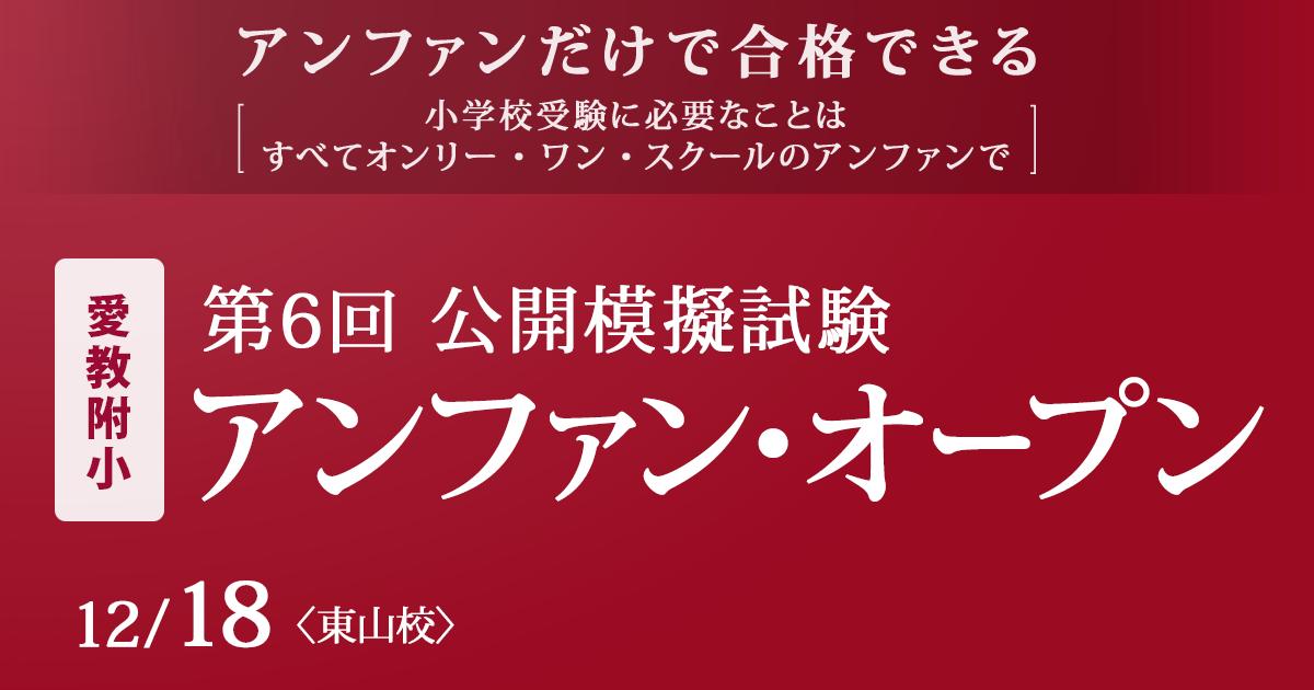 愛教附小 第6回 公開模擬試験 アンファン・オープン