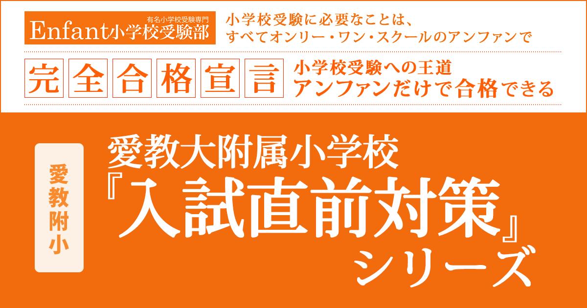 〈愛教小〉『愛教小合格』シリーズ 〜完全合格宣言 小学校受験への王道アンファンだけで合格できる〜
